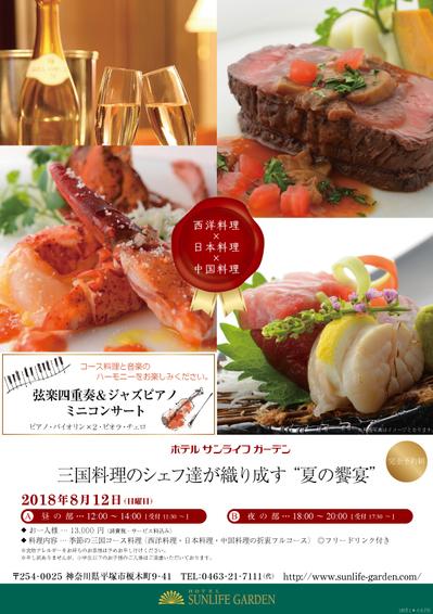 2018夏三国料理イベント_修7ok_平2.jpg