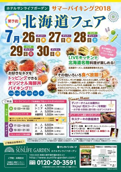 2018-サマバ.jpg