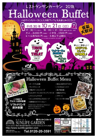 平_Halloween_修4ok.jpg