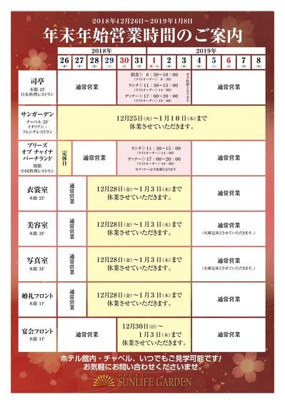 平_2018_2019営業カレンダー_修ok長方形.jpg