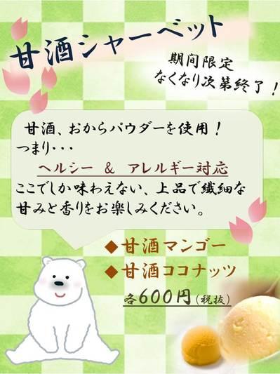 甘酒シャーベット.jpg