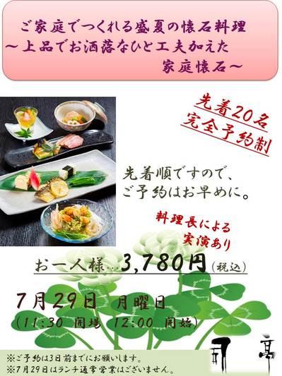 ご家庭でつくれる盛夏の懐石料理 7月29日.jpg
