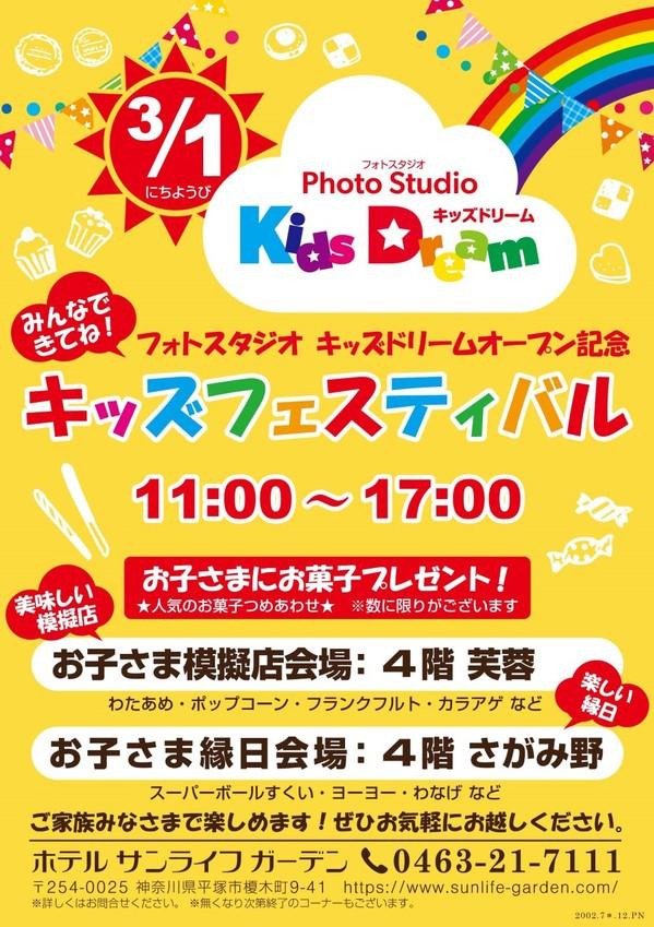 thumbnail_平_20200301_Kids_Festival_広告_修9ok-01.jpg