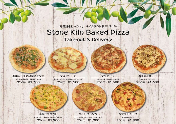 pizza_hiratsuka_page-0002.jpg