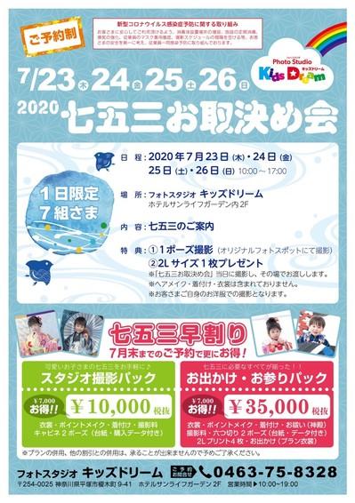 thumbnail_ホ_KidsDream_七五三お取決め会_20200625ok_表.jpg