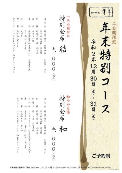 2020_年末_2021_新春_司亭_修4ok_ページ_2.jpg