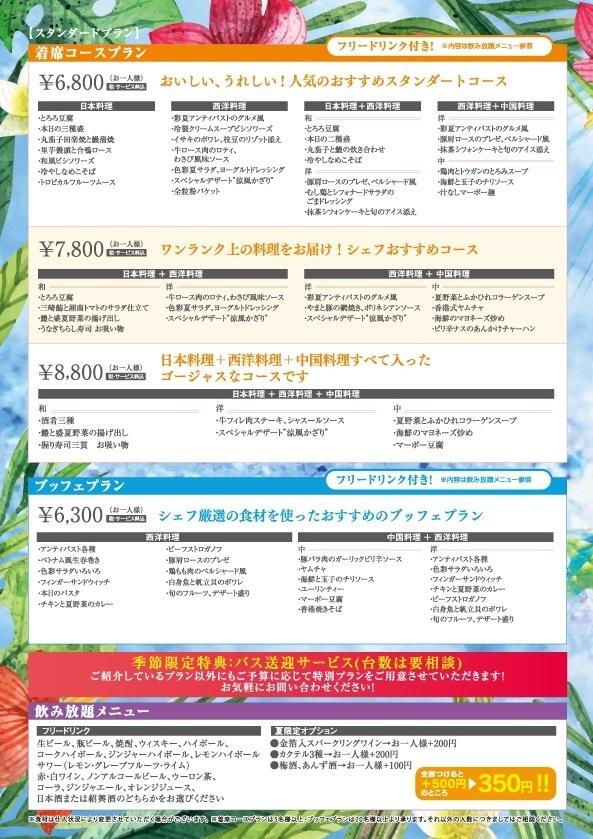 夏宴会23.jpg