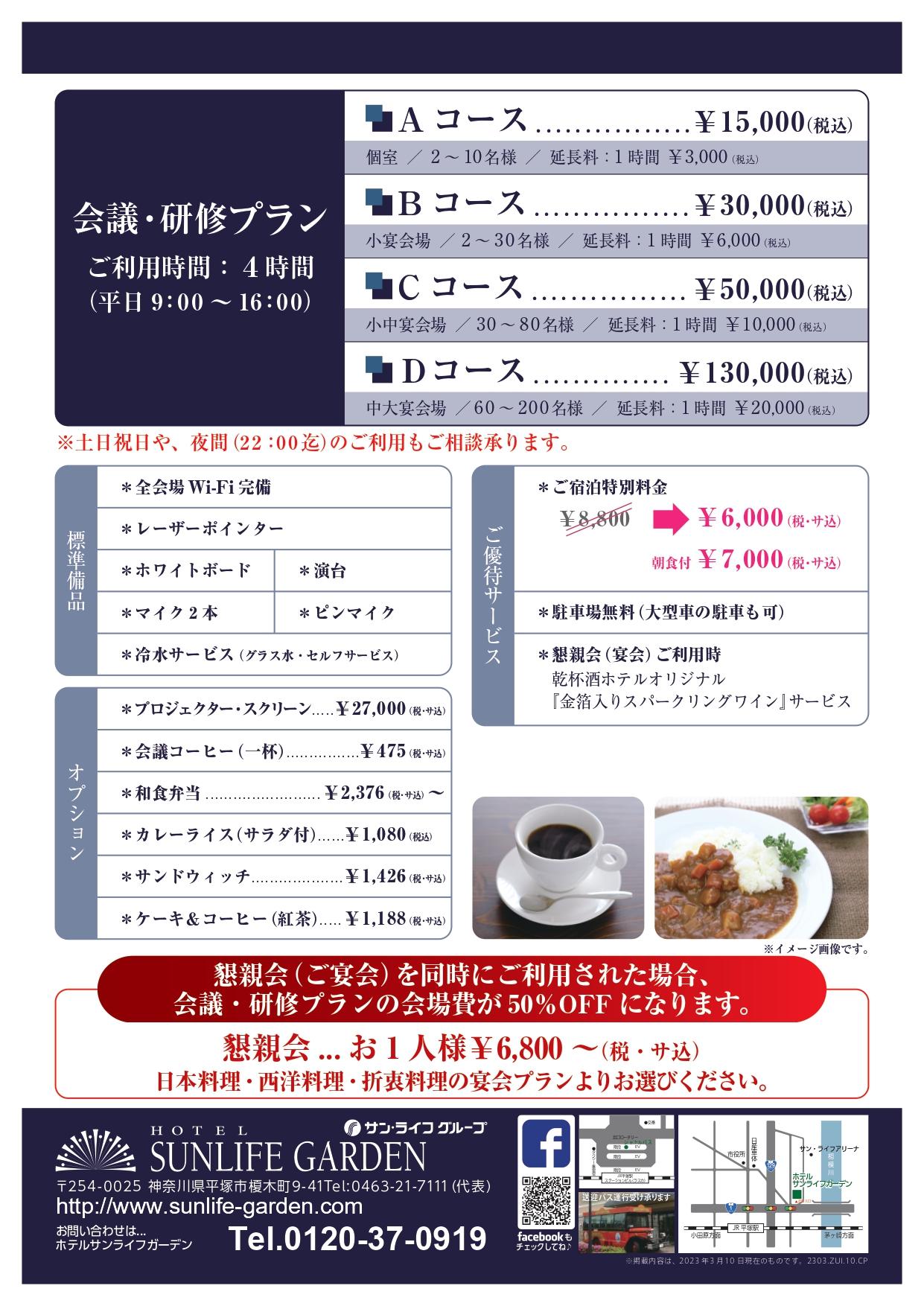 hiratuka-cof2.jpg